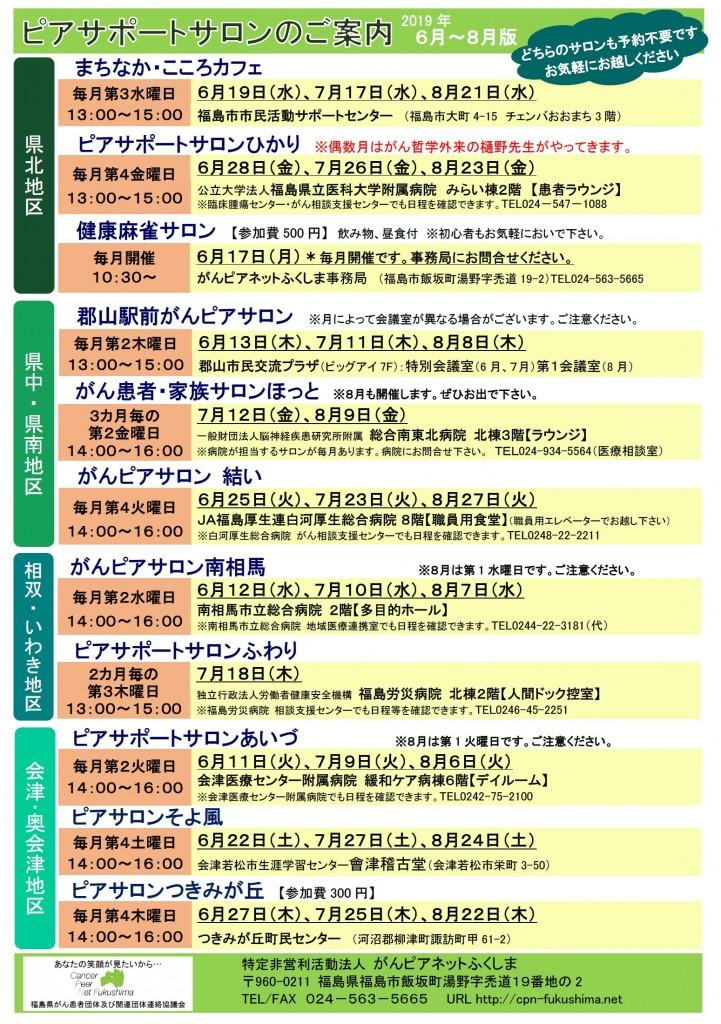 サロン案内_2019.6~8月