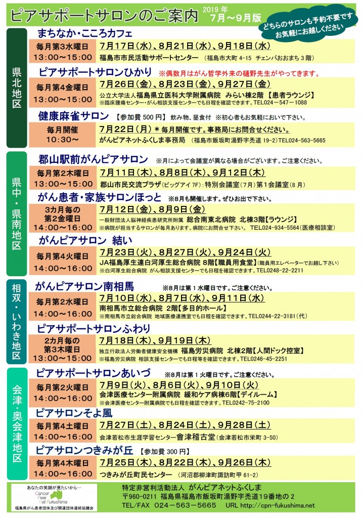 サロン案内_2019.7~9月