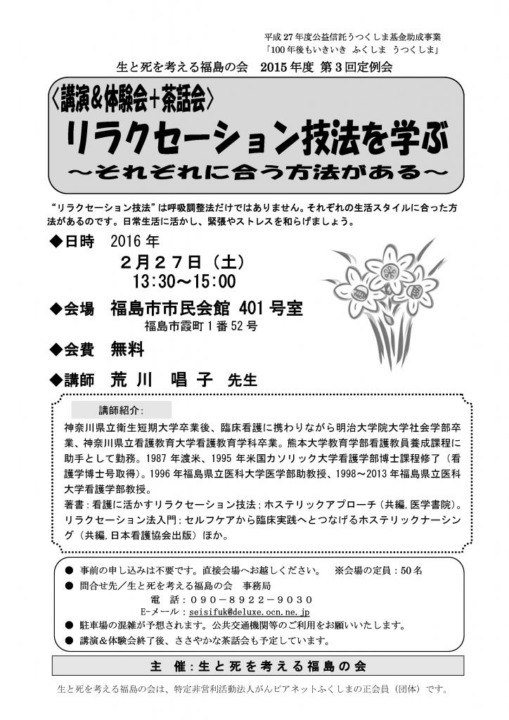 seitoshi_fukushima#3