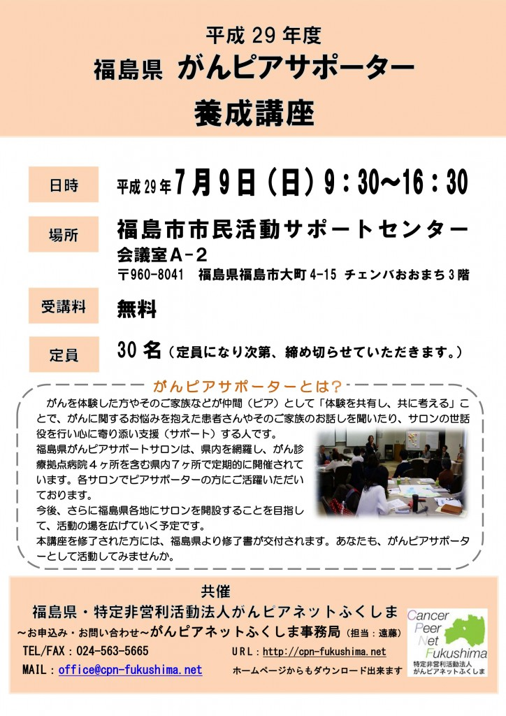 印刷用_養成講座_チラシ_01
